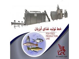 خط تولید خوراک آبزیان (غذای ماهی)